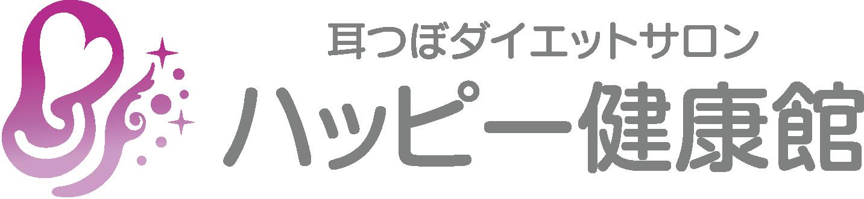 【公式】入間市の耳つぼダイエット専門サロン ハッピー健康館